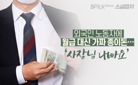외국인 노동자에 월급 대신 가짜 종이돈···'사장님 나빠요'