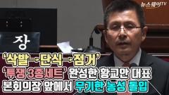 삭발→단식→점거...'투쟁 3종세트' 완성한 황교안 대표…본회의장 앞에서 무기한 농성 돌입