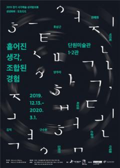 경기문화재단, 15인 선정작가 '성과발표전' 개최