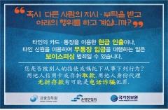 금감원, 외국인 대상 보이스피싱 범죄 예방 홍보 강화