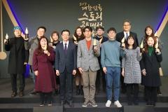 콘진원, '2019 대한민국스토리공모대전' 시상식 개최