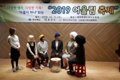경산시 건·가·다·가, '2019년 어울림 축제' 개최