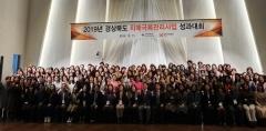 경북도, '2019년 치매극복관리사업 성과대회' 개최