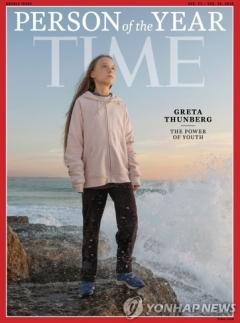 최연소 환경운동가 그레타 툰베리가 비난 받는 이유