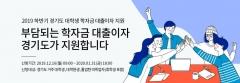 경기도, 하반기 '대학생 학자금 대출이자 지원 신청' 접수