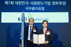 한국예탁결제원, '대한민국 사랑받는 기업 정부포상' 국무총리표창 수상