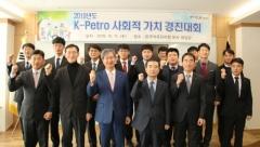 석유관리원, '사회적가치 우수사례 경진대회' 개최...보수체계 혁신 사례 '최우수'