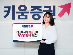 """키움증권 """"온라인 채권판매 5000억원 돌파"""""""