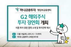 하나금융투자, 'G2 해외주식 투자 강연회' 오는 14일 개최
