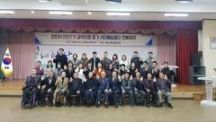 안산시, '민선7기 공약이행평가 시민배심원단' 전체회의 개최