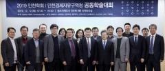 인천경제청-인천학회, IFEZ 과거·현재 조명·미래 발전방향 논의
