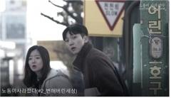 인천시교육청, 청소년 노동인권 웹드라마 '노동이 사라졌다' 제작·배포