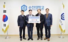 ㈜CNL Energy 나일채 대표, 순천대에 발전기금 1억 원 기탁 약정