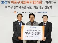 효성,저소득층 긴급구호비 '3천만원' 지원
