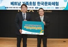 KRX국민행복재단, 다문화가족 초청 한국문화체험 행사 개최