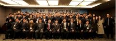가스안전공사 광주전남, '광주·전남 가스안전 정책세미나' 개최