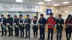 인천항만공사, 더 나은 지역 만들기 2호 `동구 카페 53` 개장