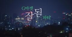 제일기획, '잘됨파티'광고5편 유튜브 조회수1200만건 ↑