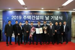 정원철 시티건설 대표, '2019 주택건설의 날' 산업포장 수상