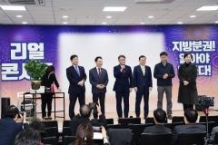 서울시의회 지방분권TF, 지방분권 아카데미 `리얼 콘서트` 개최