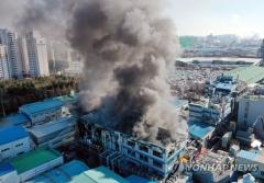 인천 석남동 화학물질 제조공장서 화재…6명 부상