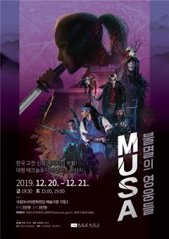 국립아시아문화전당 대표 대형 공연 '무사' 입장권 매진