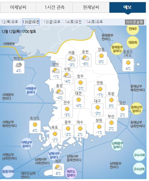 맑은날 기대, 미세먼지 '좋음~보통'…오후 늦게 중부지방 비