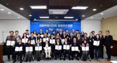 서울시의회, 시의원 대상 `맞춤형 청렴교육` 실시