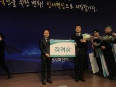석유관리원, `인사혁신 우수사례 경진대회` 장려상 수상