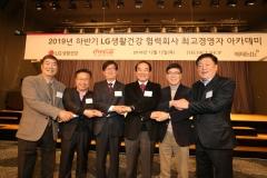 LG생활건강, 상생 다짐 '협력회사 최고경영자 아카데미' 개최