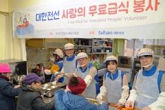 대한전선, 독거노인·노숙인 위해 무료급식 '릴레이 봉사'