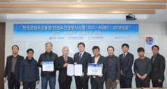 콘진원, 안전보건경영시스템 국제인증 획득