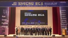 한국예탁결제원, '2019, 부산 크라우드펀딩 로드쇼' 개최