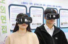 동신대, VR(가상현실) 취업면접기기 도입