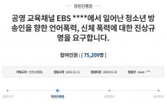 '보니하니 폭행 논란' 靑국민청원 7만명 돌파…방심위, 심의 절차 착수