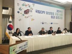 순천대, '국립대 양성평등 추진 우수대학' 선정