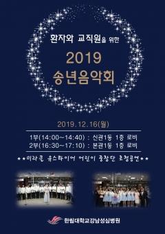한림대강남성심병원, '환자·교직원 위한 송년음악회' 개최