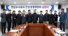 안산도시공사, '안전경영위원회' 출범…안전보건 사안 넓게 다뤄