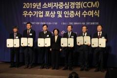 성남도시개발공사, 소비자중심경영(CCM) 인증 획득