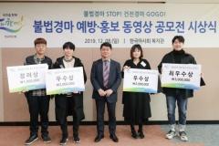 한국마사회, 불법경마 예방홍보 동영상 공모전 시상식 개최… '불법경마STOP'
