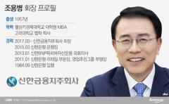 조용병 신한금융 회장 연임 확정…신한금융 3년 더 이끈다(종합)