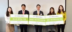 LG화학, 친환경 에너지로 청소년 지원 나선다