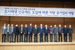 수도권공사 도시재생협의회, `제5회 도시재생 공동포럼` 개최