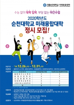 순천대 미래융합대학, 성인학습자 등 신입생 모집