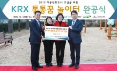 한국거래소, 부산 구포동에 'KRX 통통꿈 어린이 놀이터 3호 완공식'