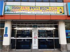 마사회 중랑지사, 2020년 1학기 문화센터 수강생 모집