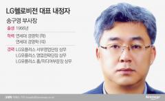LG헬로비전으로 사명 변경…'송구영 부사장' 신임 대표 유력