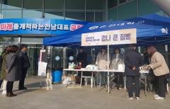순천대 대학혁신지원사업, '겁나 큰 점빵' 임시 오픈 행사