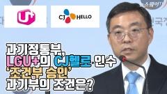 과기정통부, LGU+의 CJ헬로 인수 '조건부 승인'…과기부의 조건은?