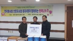 마사회 선릉지사, 대치4동주민센터에 '밥상꾸러미' 전달